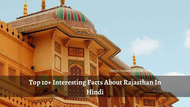 Facts About Rajasthan