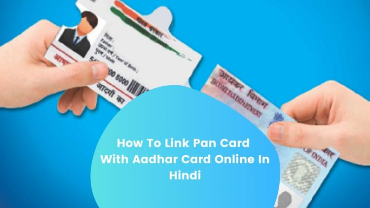 Link Pan Card With Aadhar Card Online In Hindi