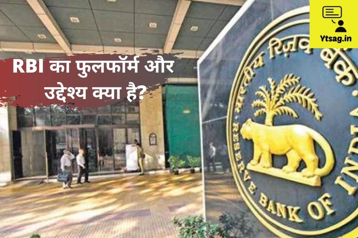 RBI Ka Full Form Kya Hota Hai